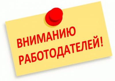 Уважаемые работодатели города Нур-Султан!